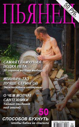 iNternet злая вещЪ 3