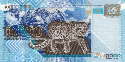 Купюру в 20 тысяч тенге признали одной из лучших в мире - финансы