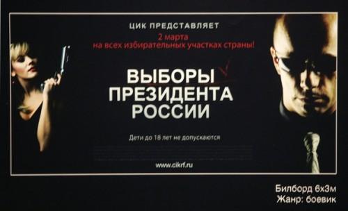 Рекламная кампания выборов президента России в стиле трейлера к боевику
