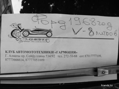 Ретро автомобили Алматы