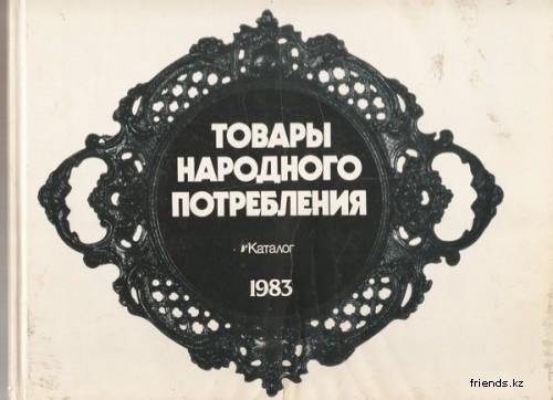 Товары народного потребления, каталог за 1983