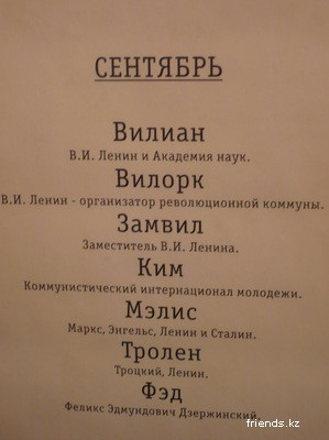 Имена эпохи СССР