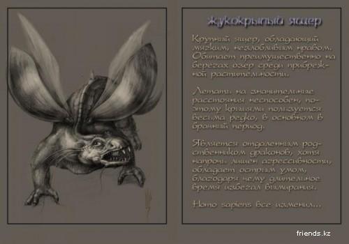 Необыкновенная энциклопедия необычных существ
