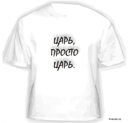 подарков сотрудникам фирмы снижает купить майку в Калининграде брака и.