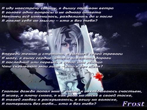 FroСТих - II