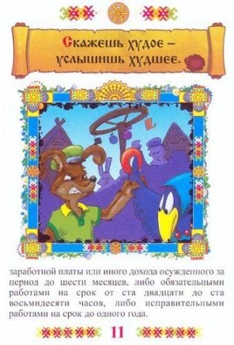 Уголовный кодекс для детей