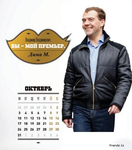 С днем рожденья В.В. Путин (пародия)