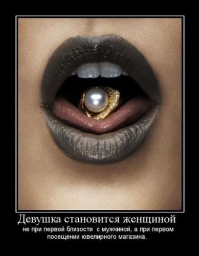 Женщины - глазами демотиватора