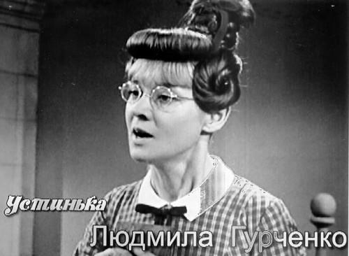 Ушла из жизни людмила Гурченко