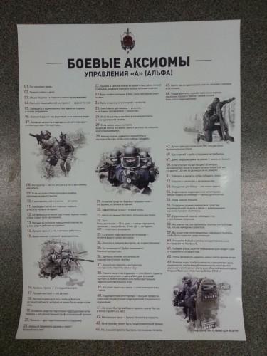 """Боевые аксиомы управления """"А"""" (АЛЬФА)"""