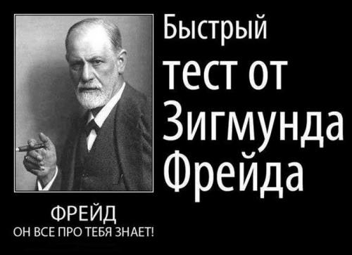 Тест Зигмунда Фрейда