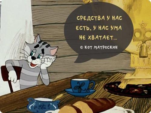 Крылатые фразы из наших любимых мультфильмов